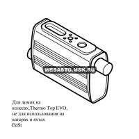 Глушитель выхлопной для Thermo Top | Артикул: 9001800D