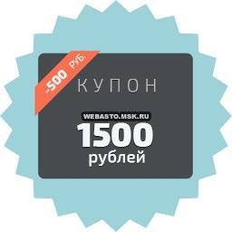 Купон номиналом 1500 рублей на диагностику предпусковых подогревателей